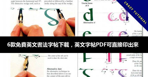 6款免費英文書法字帖下載,英文字帖PDF可直接印出來