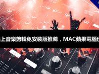 7款線上音樂剪輯免安裝版推薦,MAC蘋果電腦也能用
