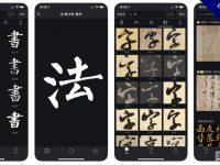 9款書法字庫app下載,各種書法字帖通通都有