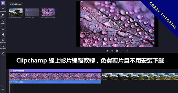 Clipchamp 線上影片編輯軟體,免費剪片且不用安裝下載