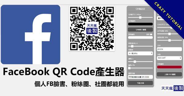FaceBook QR Code產生器,個人FB臉書、粉絲團、社團都能用