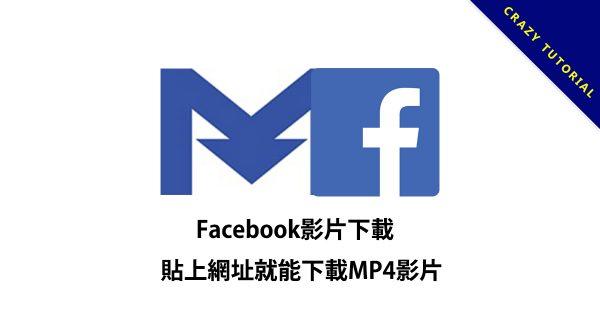 Facebook影片下載,貼上網址就能下載MP4影片