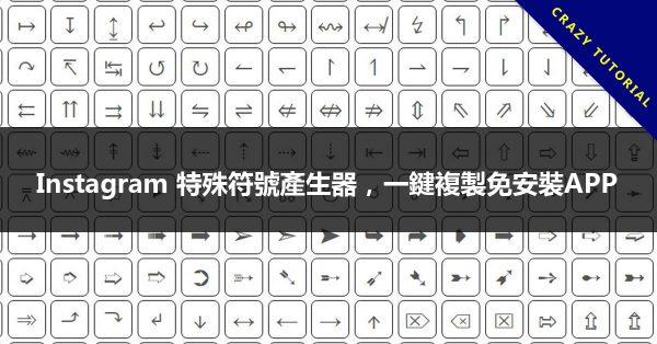 Instagram 特殊符號產生器,一鍵複製免安裝APP