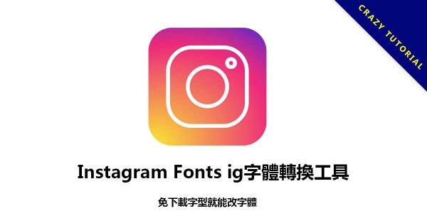 Instagram Fonts ig字體轉換工具,免下載字型就能改字體