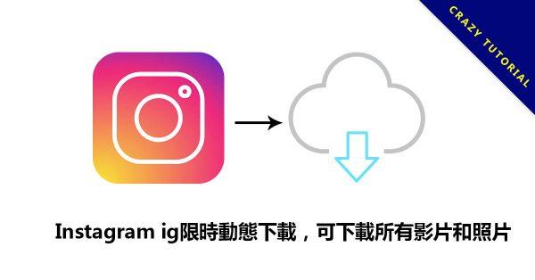 Instagram ig限時動態下載,可下載所有影片和照片,手機ios也能用