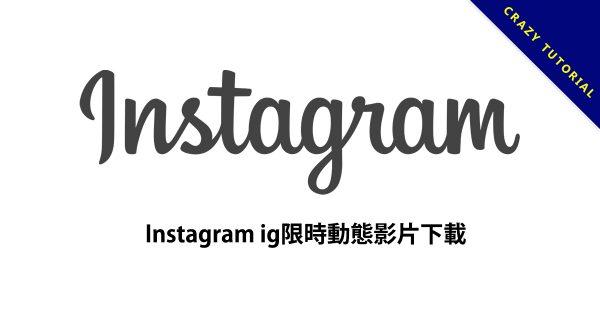 Instagram ig限時動態影片下載,一鍵MP4檔快速下載打包