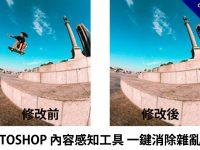 PHOTOSHOP 內容感知工具,一鍵消除雜亂路人