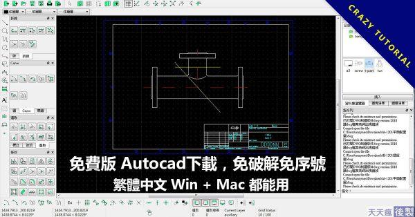 免費版 Autocad下載,免破解免序號,Win + Mac 都能用