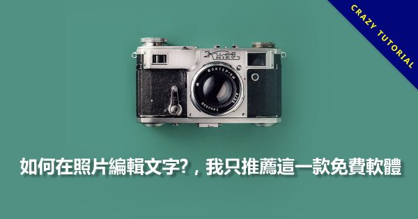 如何在照片編輯文字?,我只推薦這一款免費軟體