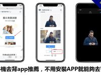 超強手機去背app推薦,不用安裝APP就能夠去背圖片