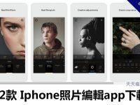12款 Iphone照片編輯app下載,編輯文字、修改照片推薦