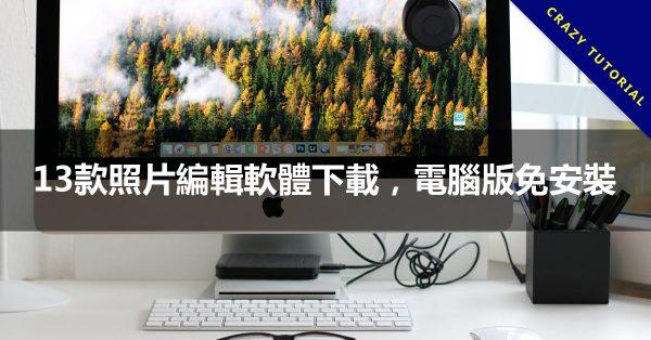 13款照片編輯軟體下載,電腦版免安裝,能去背加字和修圖