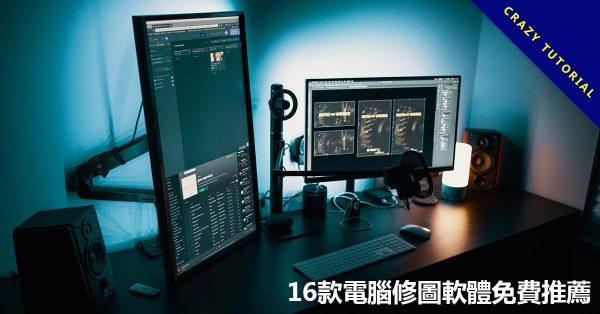 16款電腦修圖軟體免費推薦,新手修圖工具包