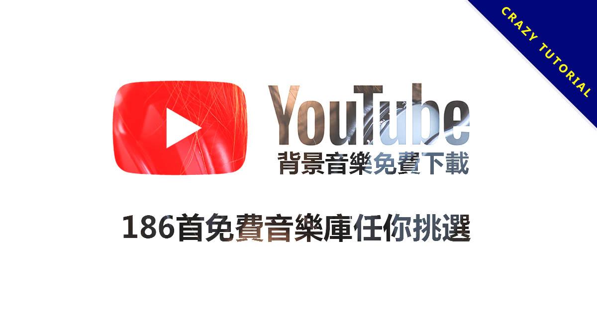 youtube背景音樂免費下載,186首免費音樂庫任你挑選