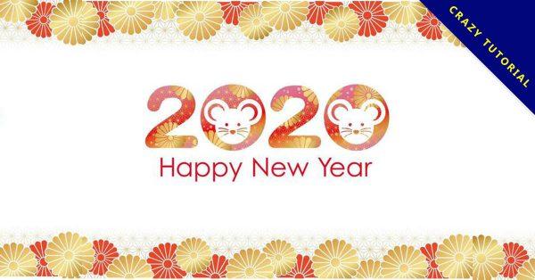 2020 新年快樂圖案下載,鼠年專用的祝賀貼圖