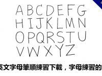 26個英文字母筆順練習下載,字母練習的好幫手
