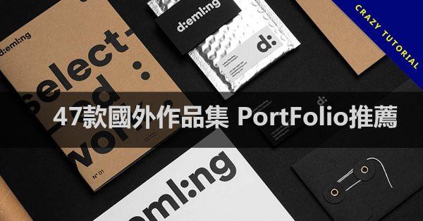 47款國外作品集 PortFolio推薦,品味設計師之美