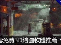 6套免費3D繪圖軟體推薦下載,不要說免費沒好貨