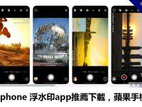 7款 iphone 浮水印app推薦下載,蘋果手機專用
