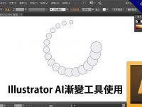 Illustrator AI漸變工具使用,做出有漸層感的圖案
