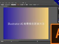 Illustrator AI 背景顏色更換方法,換單色或漸層色都沒問題