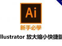 Illustrator ai放大縮小快捷鍵,包括筆刷大小縮放