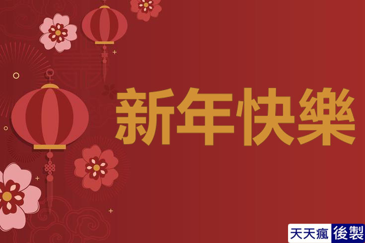 LINE新年快樂圖