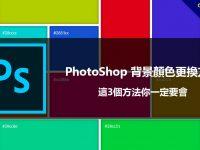 PhotoShop 背景顏色更換方法,這3個方法你一定要會