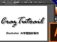 illustrator  AI字體陰影製作,超美的文字陰影效果