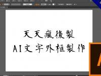 illustrator ai文字外框製作,文字路徑再也不會消失