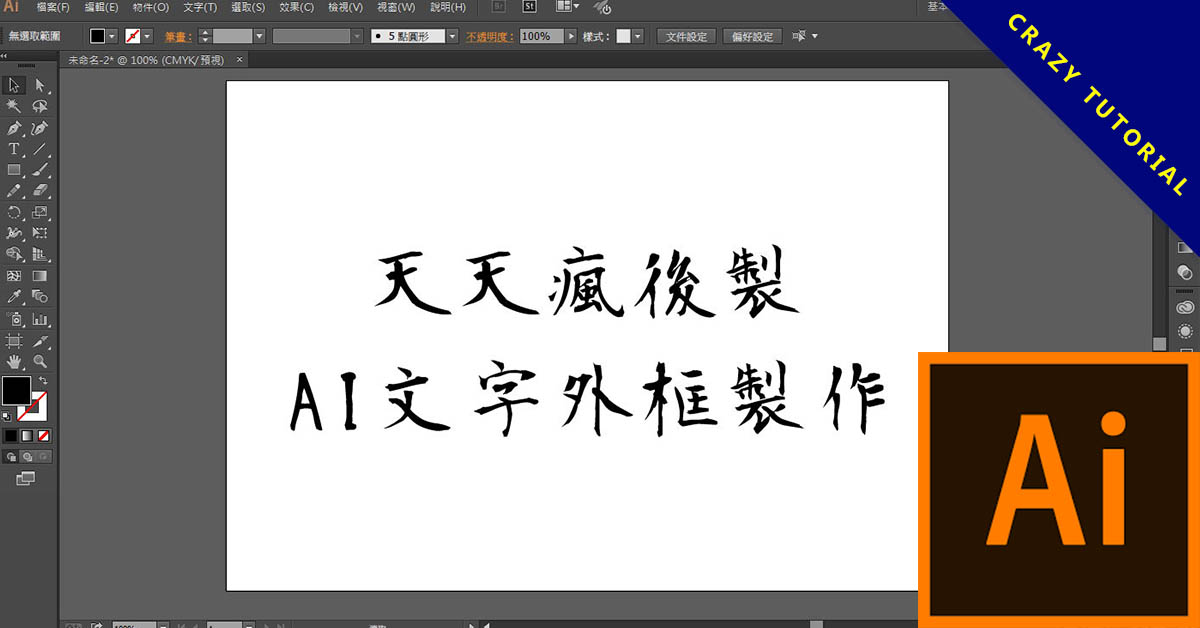 illustrator ai文字外框製作