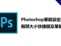 photoshop筆刷設定,刷頭大小快捷鍵及筆刷匯入