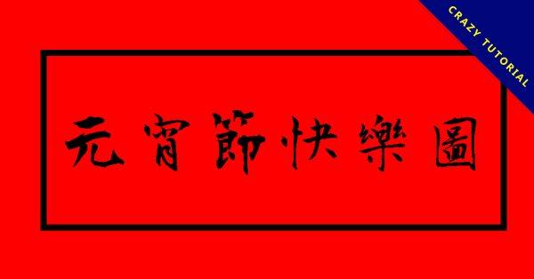 25張LINE的元宵節快樂圖免費下載,元宵佳節貼圖