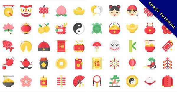 【新年圖案】免費推薦:20套可愛的新年圖案下載