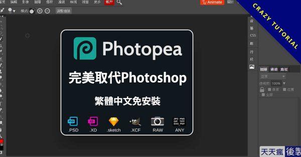 完美取代Photoshop免費下載,繁體中文免安裝