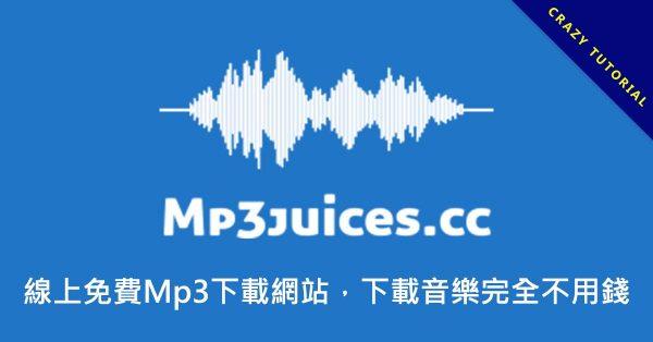 MP3Juices -線上免費Mp3下載網站,下載音樂完全不用錢