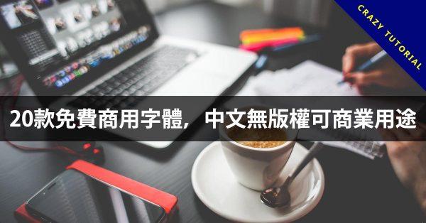 20款免費商用字體,中文無版權可商業用途