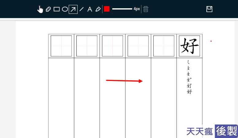 PDF編輯軟體