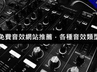 30個免費音效網站推薦,各種音效類型都有