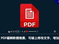 5款 PDF編輯軟體推薦,可線上修改文字、增加箭頭