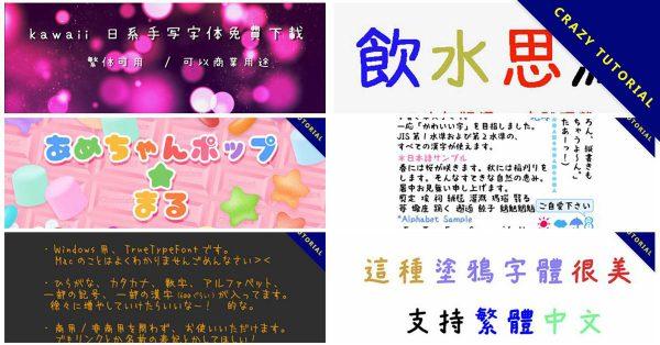 6款可愛手寫的童童體下載,支援繁體中文