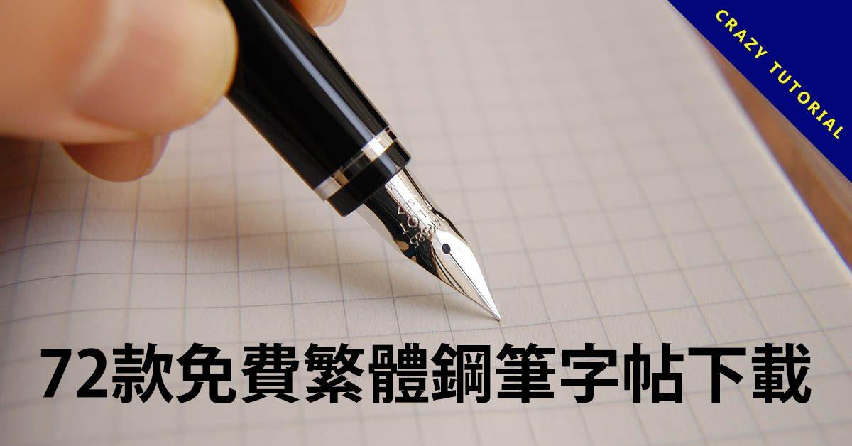 72款免費繁體鋼筆字帖下載,各種硬筆畫練習PDF檔