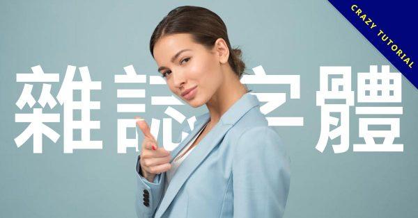9款雜誌字體中文下載,適合當封面標題