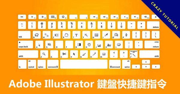 Adobe Illustrator 鍵盤快捷鍵指令,全部選單功能分享