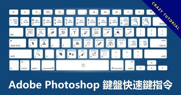 Adobe Photoshop 鍵盤快速鍵指令,全部功能清單分享