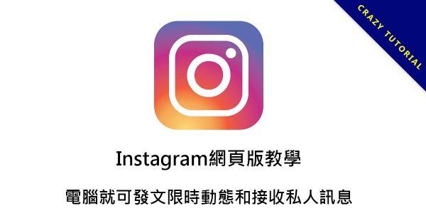 【私藏技巧】Instagram網頁版教學,電腦就可發文限時動態和接收私人訊息