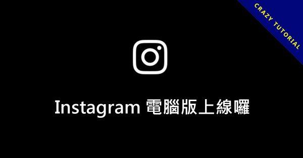 Instagram 電腦版下載,用電腦就可以發文和接收ig私訊
