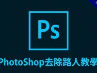 PhotoShop去除路人教學,移除背景人物和雜物