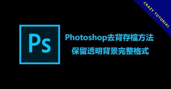 Photoshop去背存檔方法,保留透明背景完整格式