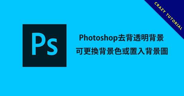 Photoshop去背透明背景,可更換背景色或置入背景圖